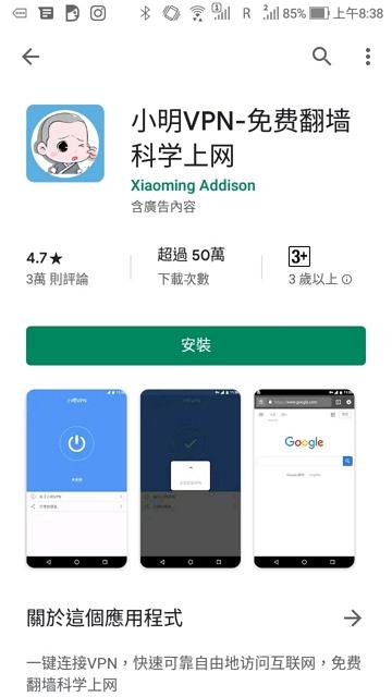 小明VPN - 一鍵免費翻牆科學上網 Android 手機 App 下載 | 跳板俱樂部