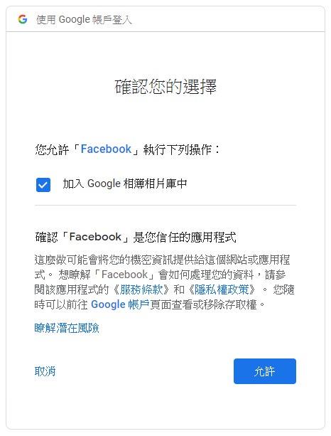 Facebook 照片影片打包下載一鍵轉移匯出 Google 相簿教學 | 跳板俱樂部