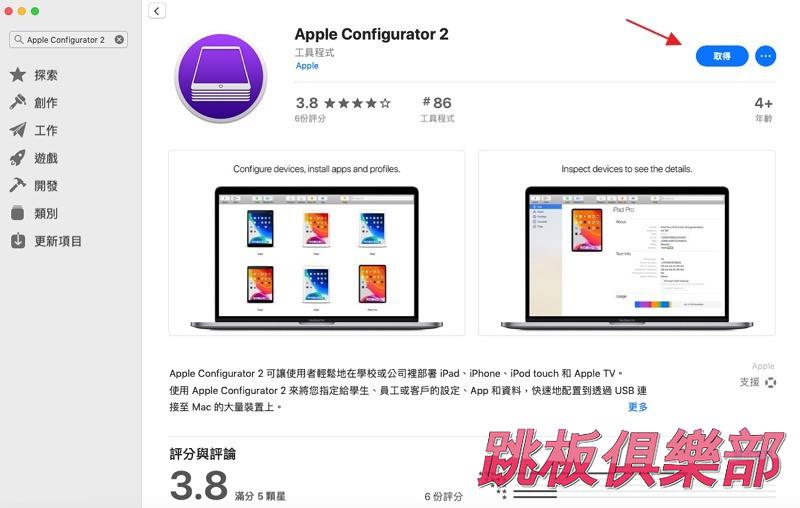 iOS / iPhone 描述檔無法刪除教學#Windows 與 macOS 適用   跳板俱樂部