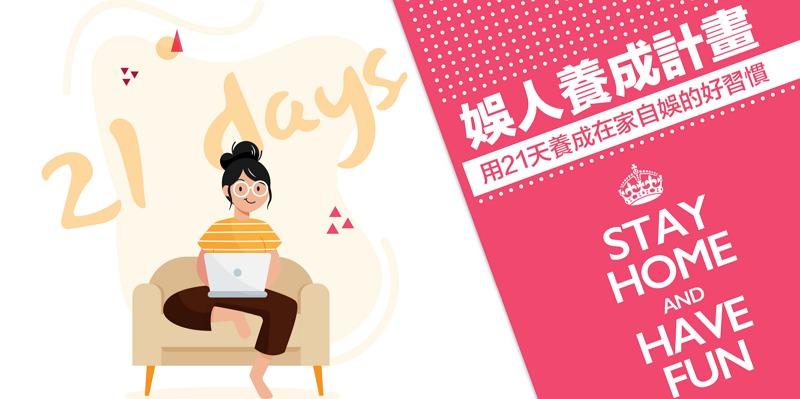 KKTV 免費 21 天序號看片追劇網站 + 手機 App #不定期更新 | 跳板俱樂部