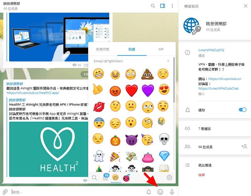 Telegram 貼圖下載#免費熱門 TG 貼圖表情包,動畫圖懶人包 | 跳板俱樂部