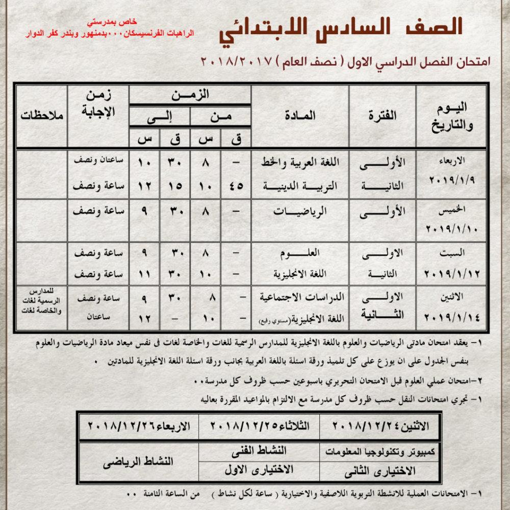 ننشر جدول امتحانات نصف العام للمرحلة الابتدائية في البحيرة وطنى