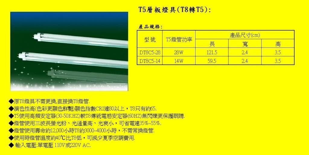 T8轉T5-T8改T5 / T8燈具更換成T5燈管燈具推薦最省錢的方案:1省,T8燈具不用更換成本較高的整盞T5燈管燈具.2省,拆裝 ...