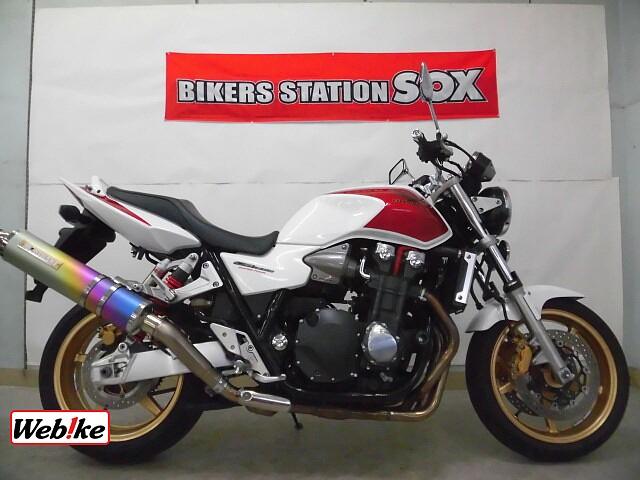 CB1300スーパーフォア/ホンダ の販売情報 バイク館SOX新潟中央店|ウェビック バイク選び