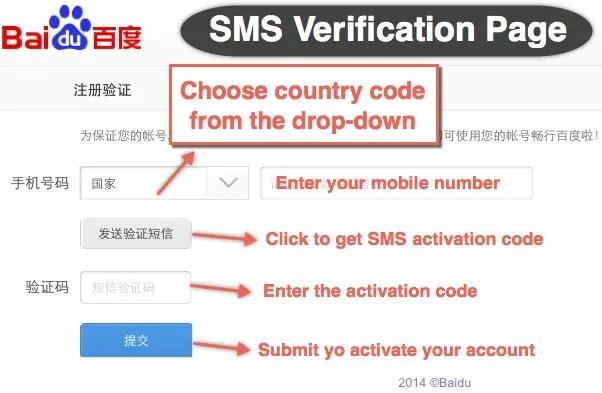 Baidu Webmaster Tools SMS Verification