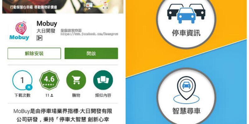 停車APP推薦|超方便的停車APP,隨時更新店家優惠卷