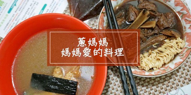 人氣宅配料理蔥媽媽養生雞湯,整包雞湯愛滿滿!真的有雞腿啦!