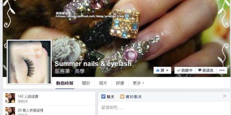 Summer nails & eyelash美睫,第一次種睫毛好緊張!