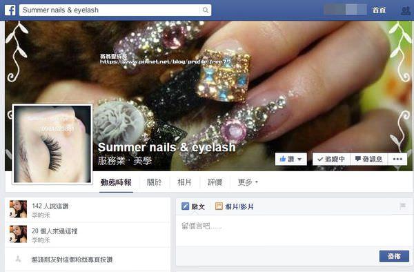 西門美睫推薦|Summer nails & eyelash美睫,第一次種睫毛好緊張!