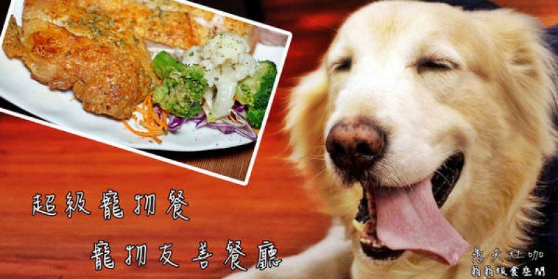 三重寵物友善餐廳愚夫灶咖//捷運美食//多國創意料理//寵物聚餐//黃金獵犬