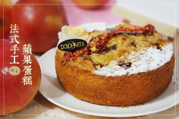 三重甜品推薦;Dolce Vita-法式手工蘋果蛋糕陪伴幸福媽咪