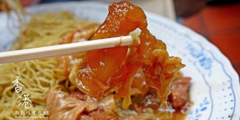 香港灣仔永華雲吞麵家,牛腩撈麵很好吃!//傳統老店//原味根腩撈麵//半筋半肉