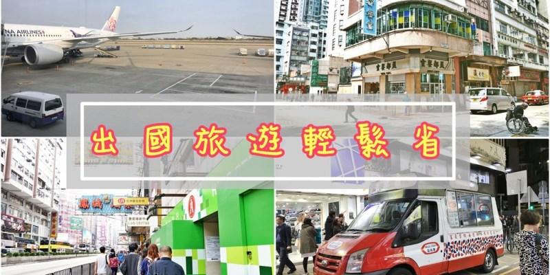 小資達人帶你玩香港;出國旅遊輕鬆省!
