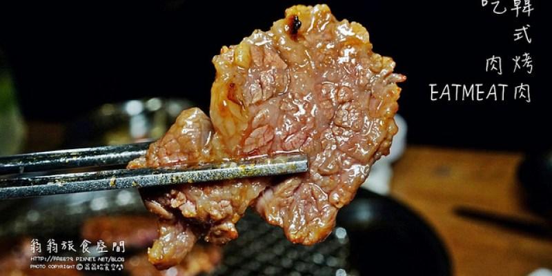 中山捷運站巷弄韓式燒肉推薦重擊你的味蕾!可口香甜的烤肉吃的欲罷不能!//中山區//美味破表//吃肉 EatMeat 韓式烤肉