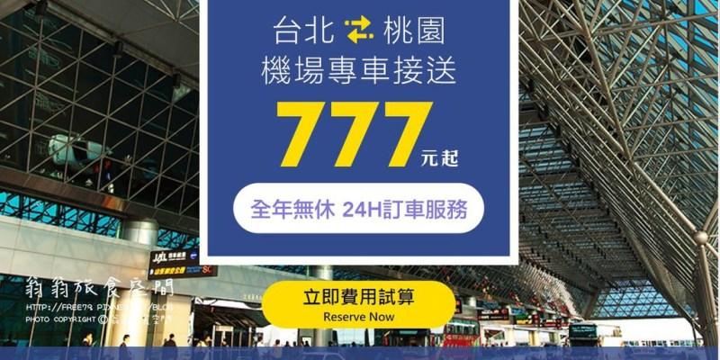 機場快綫-網頁自動訂車系統;服務好效率高!車資很貼心!