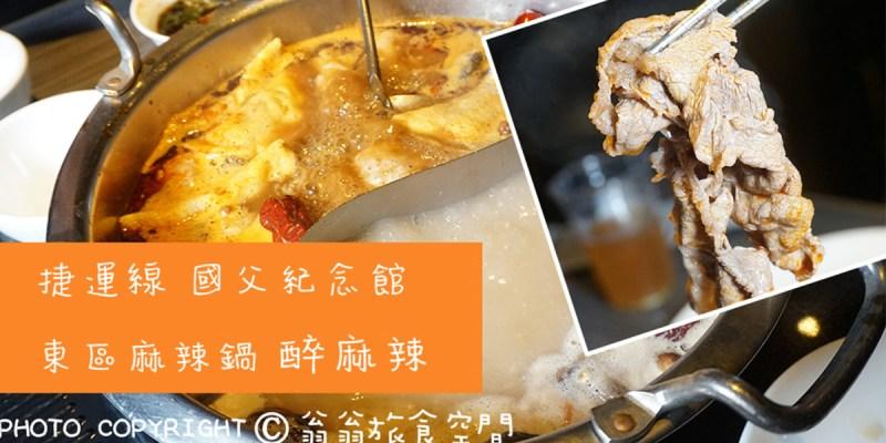 國父紀念館麻辣火鍋吃到飽;東區醉麻辣!