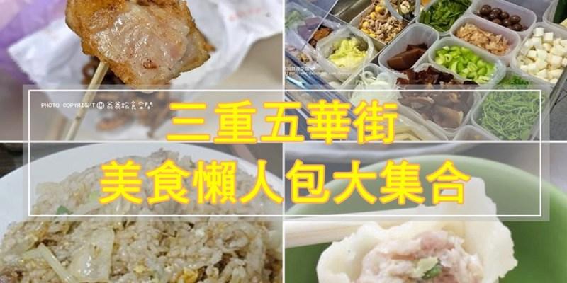 三重五華街美食懶人包大集合;清爽、鹹酥雞、飯麵、餃子任你選!