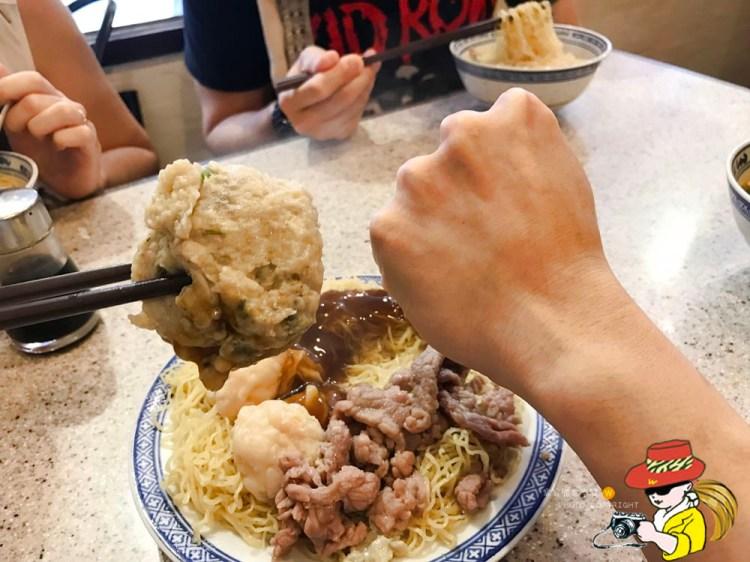 香港中環美食推薦沾仔記;跟拳頭一樣大的肉丸!