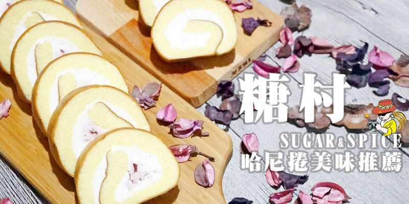 糖村 SUGAR&SPICE;新品美味哈尼捲奶餡甜而不膩又香甜!