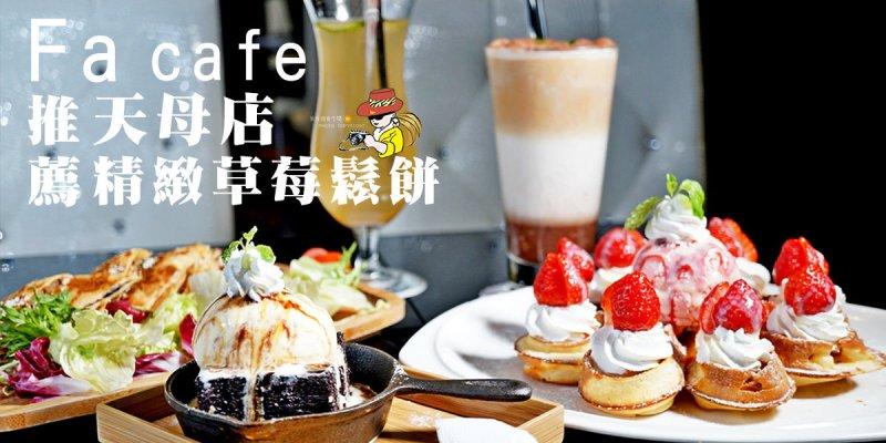 天母下午茶推薦;Fa cafe擁有精緻鬆餅及異國料理的美味呈現