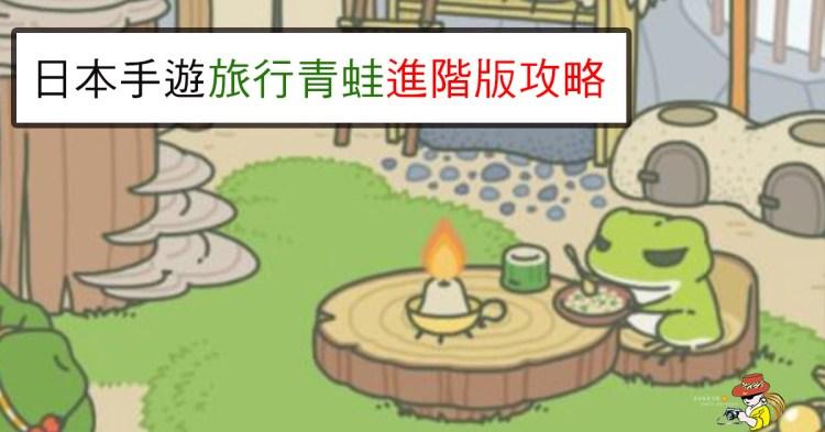 旅かえる「旅行青蛙」進階版攻略必看;便當+道具,如何招待訪客