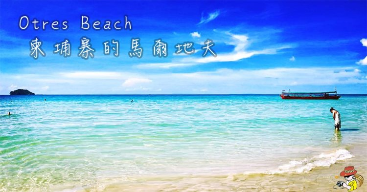 柬埔寨的馬爾地夫;Otres Beach(奧特斯海灘),柬埔寨深度旅遊六天五夜行程