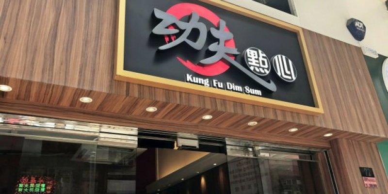 香港美食推薦|功夫點心便宜好吃 奶皇包 叉燒包 農場蛋牛肉飯必吃 功夫點心所有分點資訊