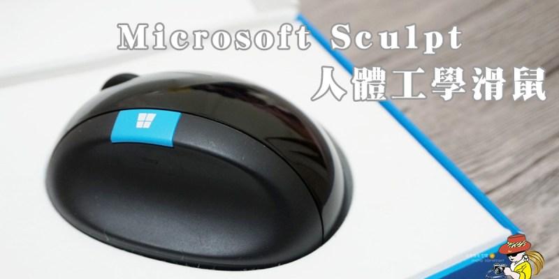 台灣微軟Microsoft Sculpt人體工學滑鼠讓你擺脫滑鼠手!
