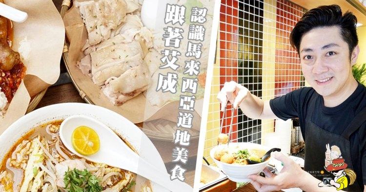 台北西門美食推薦|道地馬來西亞美食艾叻沙!台北正宗海南雞飯、椰漿飯、艾叻沙超好吃的啦!藝人艾成用心經營!