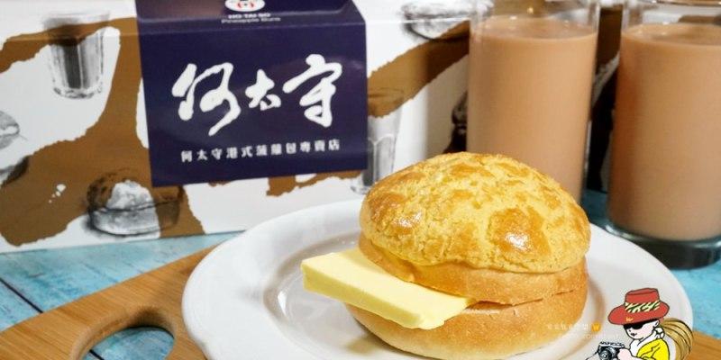 捷運公館商圈美食推薦 何太守港式菠蘿包專賣店 菠蘿包酥軟Q彈 港式奶茶秘製口感層次多!