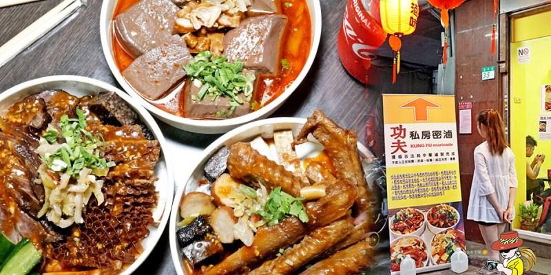 淡水美食滷味推薦|淡水老街「功夫私房密滷」30年老師傅傳承美味!