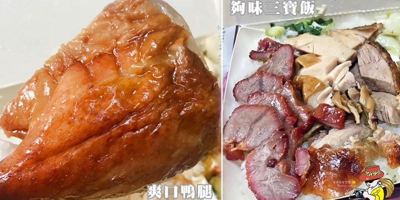 蘆洲三民高中捷運美食|港式東翔燒臘 蘆洲燒臘推薦