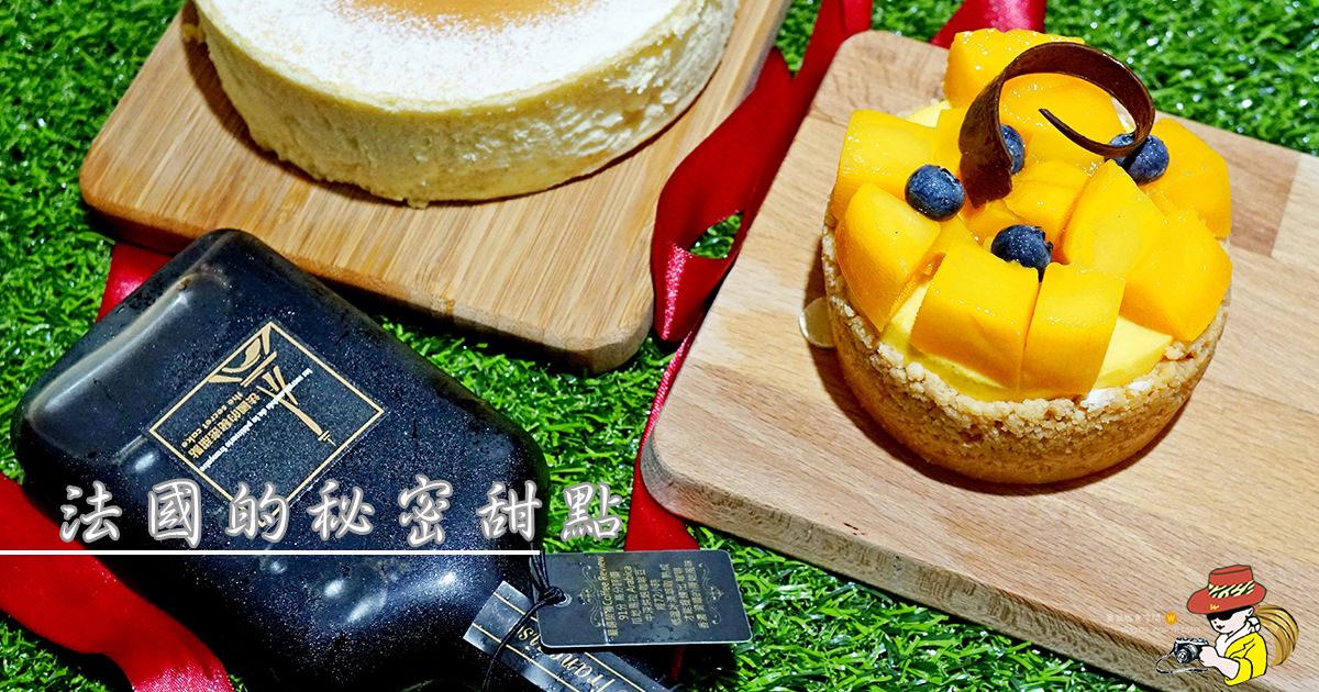 林口甜點推薦|法國的秘密甜點-林口三井Outlet店-蛋糕甜品都超好吃! - 翁翁旅食空間