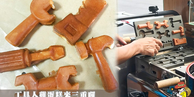 三重美食推薦|台南創意工具人雞蛋糕  螺絲起子 板手可愛逗趣雞蛋糕