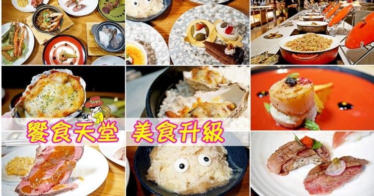 台北BUFFET吃到飽推薦|超值美國肋眼牛排吃到飽 媲美五星級BUFFET饗食天堂
