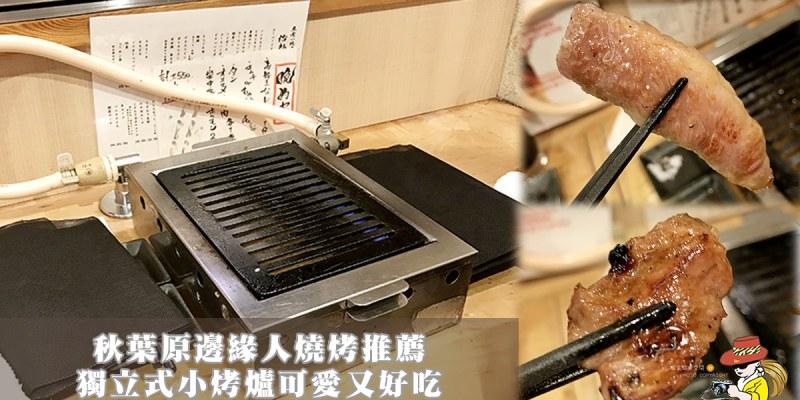 東京燒肉推薦|秋葉原駅 立喰い燒肉 治郎丸 立吞邊緣人燒肉  內有全分店地址資訊 250円就可以吃到A5/A4和牛