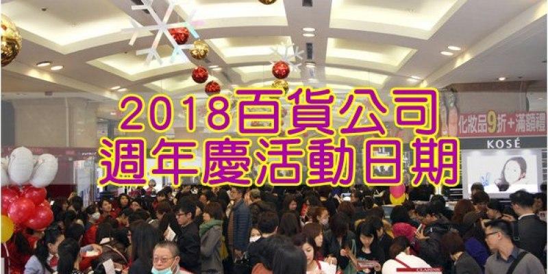 2018全台百貨公司週年慶檔期總整理 周年慶懶人包 小資女要買要搶要快!