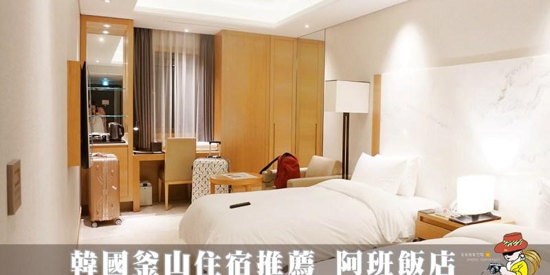 釜山西面住宿推薦|釜山阿爾班酒店Arban Hotel Busan 阿班飯店 乾淨舒適 物超所值!文末教大家叫橋村炸雞교촌치킨外賣