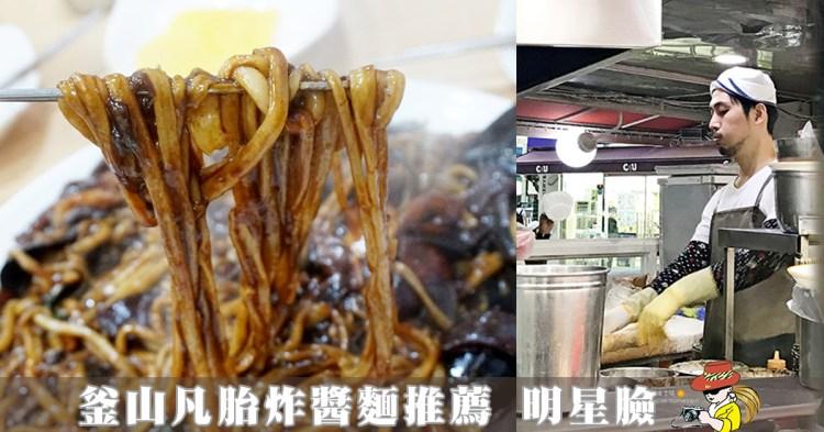 釜山西面美食推薦|凡胎手工炸醬麵범태옛날손짜장 非吃不可 讓人著迷的鮮甜滋味!麵條Q條有勁!