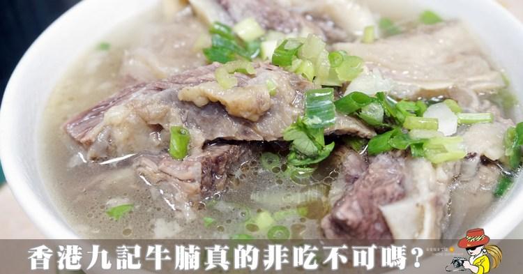 香港中環人氣排隊美食|九記牛腩真的沒有到非吃不可 上湯牛爽腩朋友吃到氣PUPU