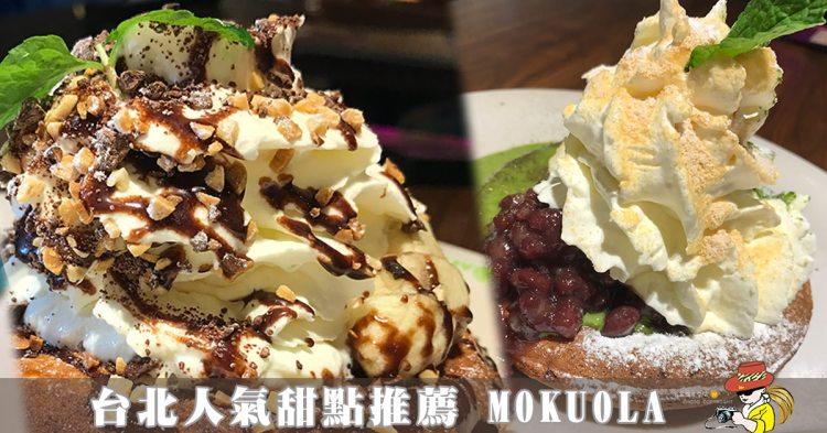 台北微風甜點推薦|日本MOKUOLA日式鬆餅 鮮奶油綿密好吃!(菜單menu價錢)