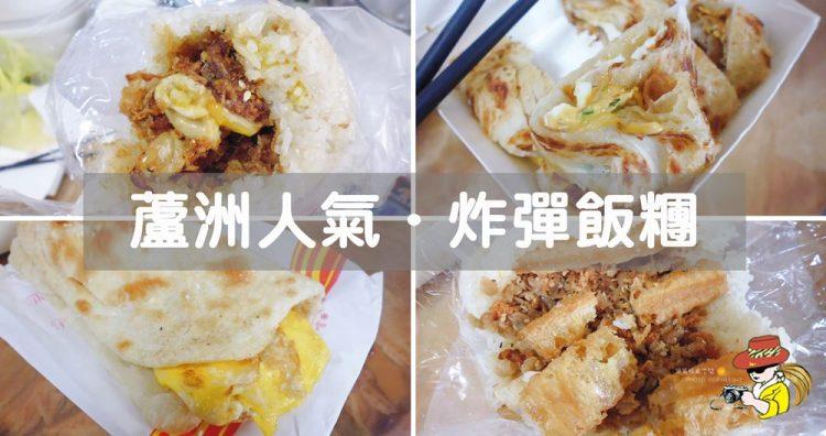 蘆洲夜市推薦人氣美食 蘆洲人氣弘記豆漿店 炸彈飯糰  溏心蛋飯糰 真的不用排隊