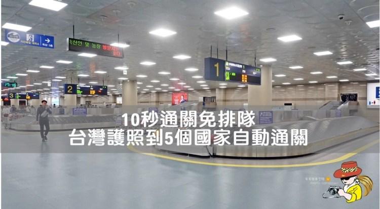 海外國家自動通關辦理必看|10秒快速通關 台灣護照到五個國家自動通關辦理免排隊