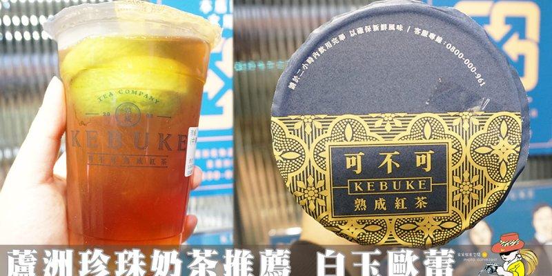 蘆洲珍珠奶茶推薦 可不可熟成紅茶 珍珠奶茶超好喝!(菜單menu價錢)