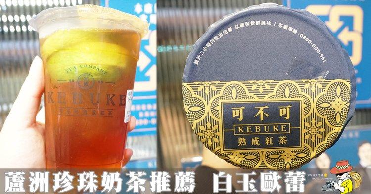蘆洲珍珠奶茶推薦|可不可熟成紅茶 珍珠奶茶超好喝!(菜單menu價錢)