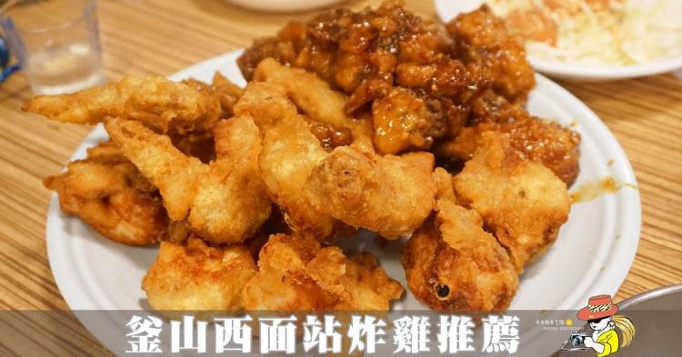 釜山西面美食推薦 地鐵西面站消夜必吃 梁山炸雞24H營業 辣味炸雞好吃唰嘴!