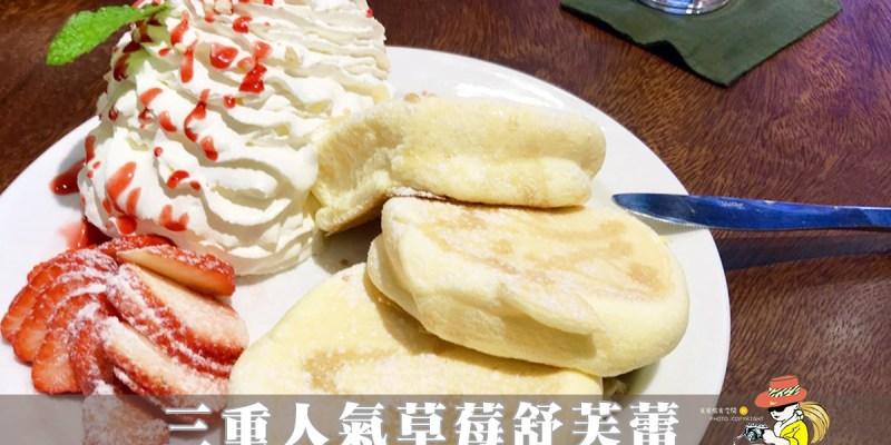 三重人氣甜點|若草WAKAKUSA甜品店 人氣草莓舒芙蕾(菜單menu價錢)