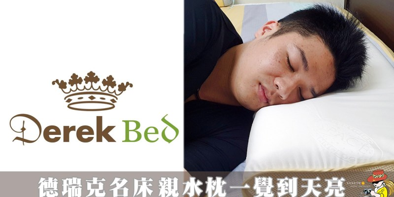 枕頭推薦|德瑞克名床 記憶枕推薦 從此一夜好眠擺脫肩頸痠痛