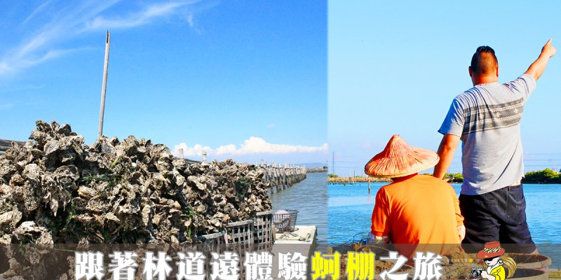 嘉義東石蚵棚體驗|板橋猛嘎海鮮燒物 品質嚴選東石牛奶蚵