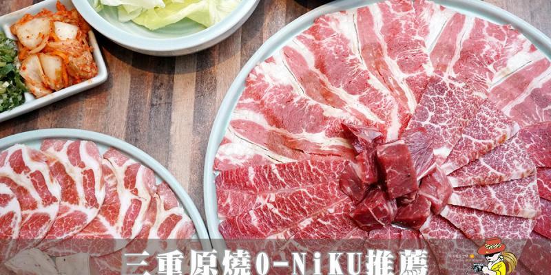 三重燒肉推薦|新北原燒O-NiKU三重龍門店必吃 雙人套餐肉多多 好吃又便宜(菜單menu價錢)